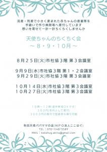 8月・9月・10月 天使ちゃんのちくちく会日程