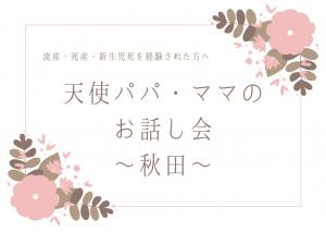 9月28日 天使パパ・ママのお話し会~秋田~ 開催します
