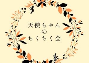 10月のちくちく会開催のお知らせ