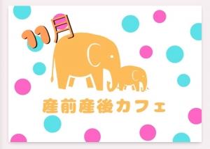11/25 産前産後カフェ@イーパル    \フルート演奏会/