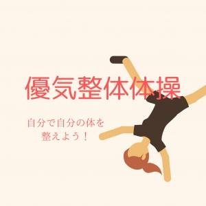 11/19 優気整体体操