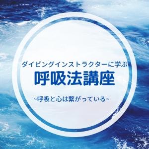 12/25 産前産後カフェ                                 —呼吸法講座—