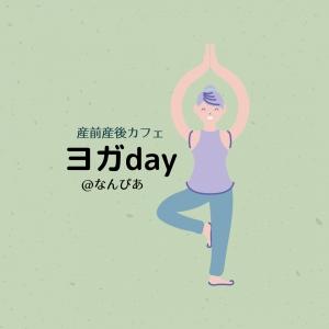 12/8 産前産後カフェ —ヨガday—