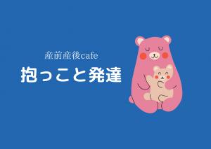 1/29 産前産後カフェ 『だっこと発達』